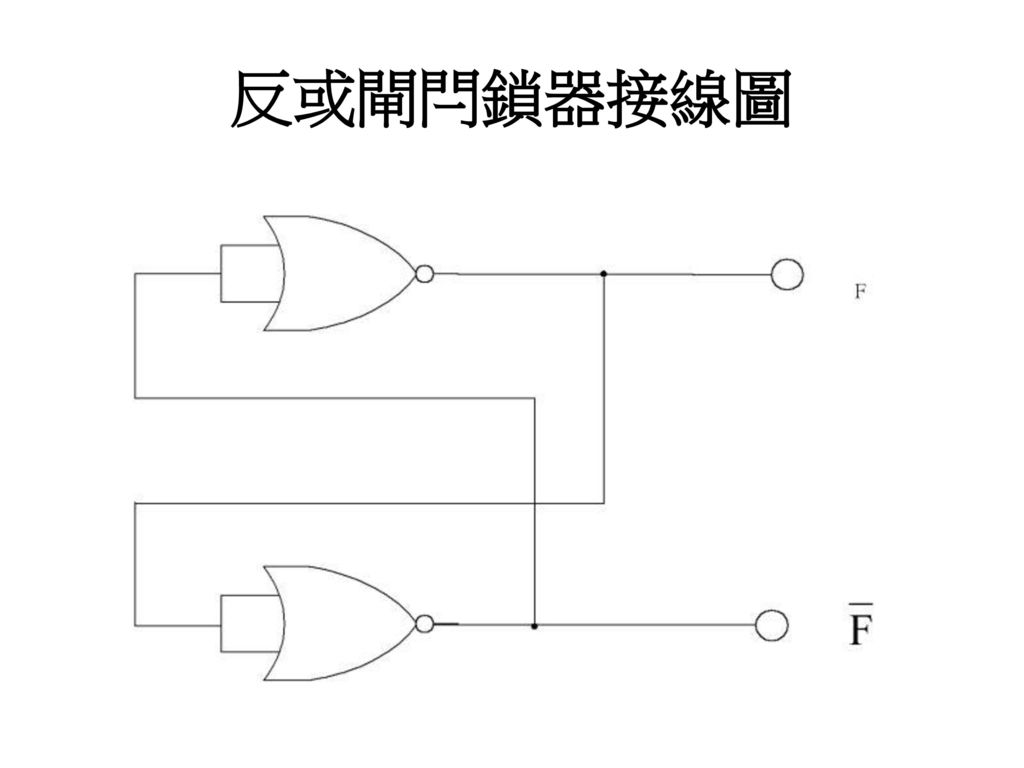 反或閘閂鎖器接線圖
