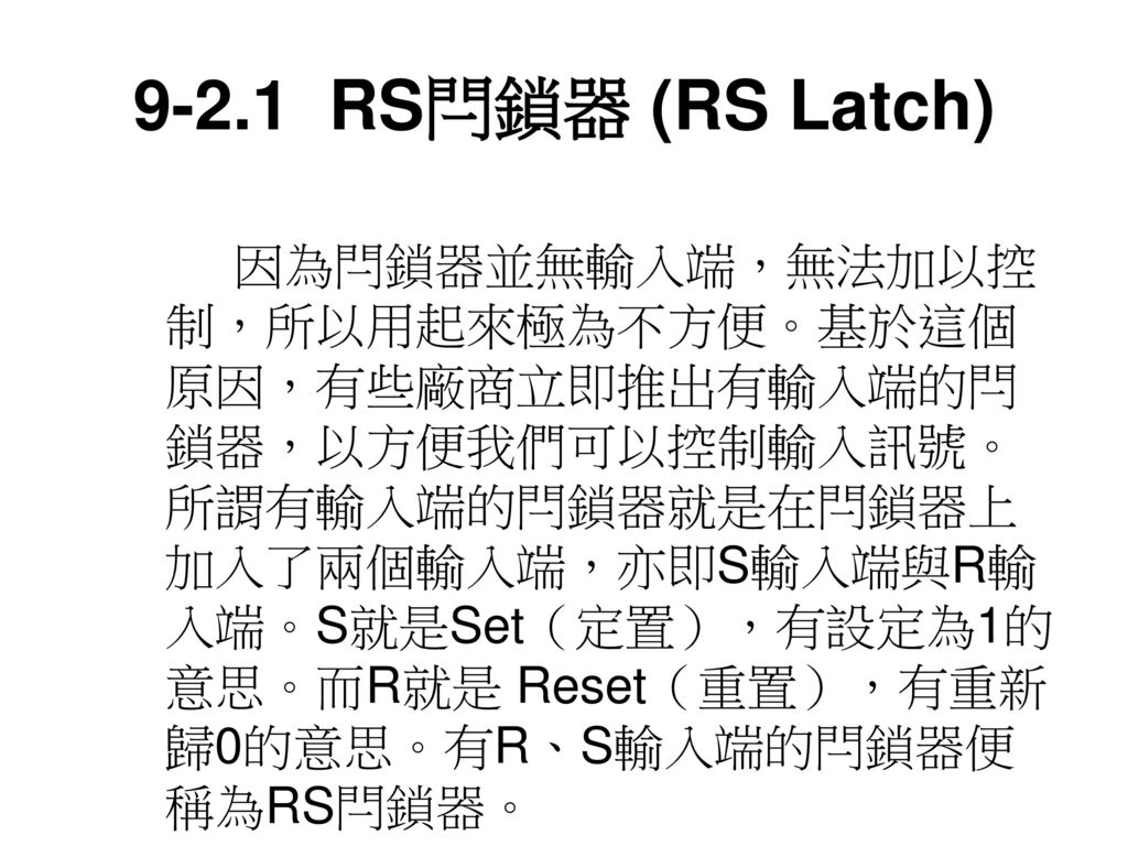 9-2.1 RS閂鎖器 (RS Latch)