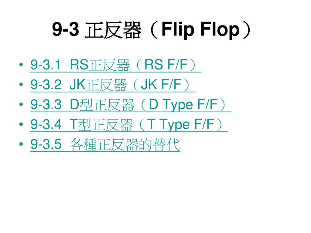 9-3 正反器(Flip Flop) 9-3.1 RS正反器(RS F/F) 9-3.2 JK正反器(JK F/F)