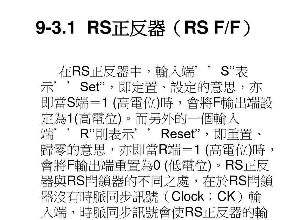 9-3.1 RS正反器(RS F/F)