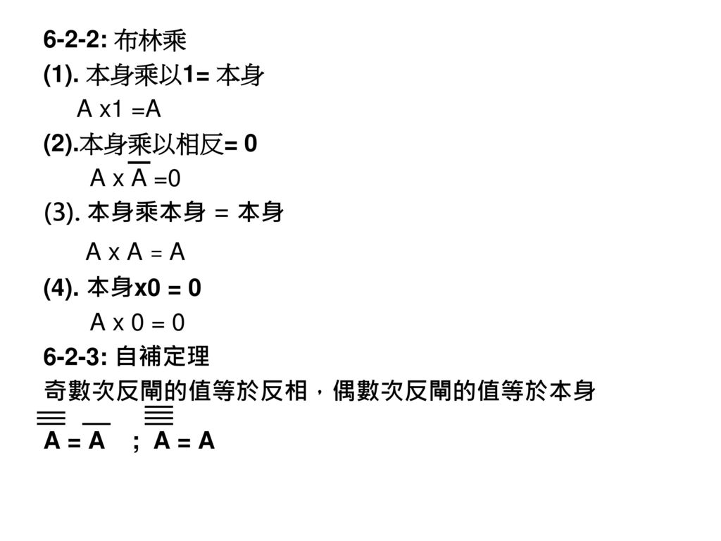 A x A = A 6-2-2: 布林乘 (1). 本身乘以1= 本身 A x1 =A (2).本身乘以相反= 0 A x A =0
