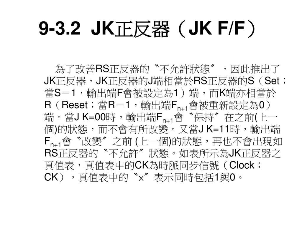 9-3.2 JK正反器(JK F/F)