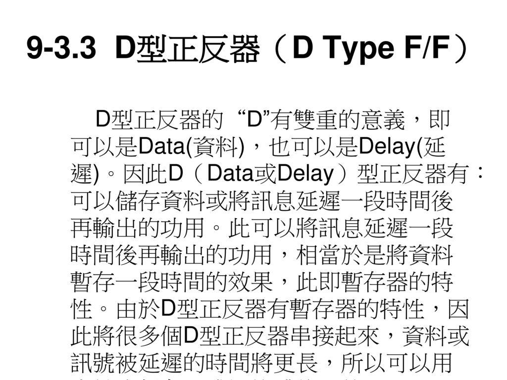 9-3.3 D型正反器(D Type F/F)