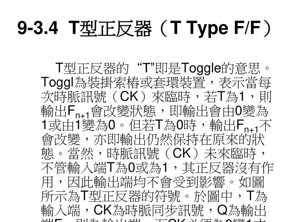 9-3.4 T型正反器(T Type F/F)