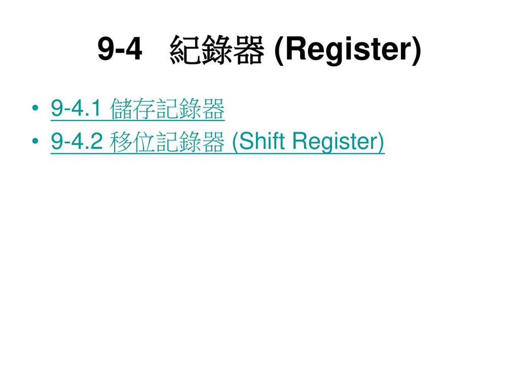 9-4 紀錄器 (Register) 9-4.1 儲存記錄器 9-4.2 移位記錄器 (Shift Register)
