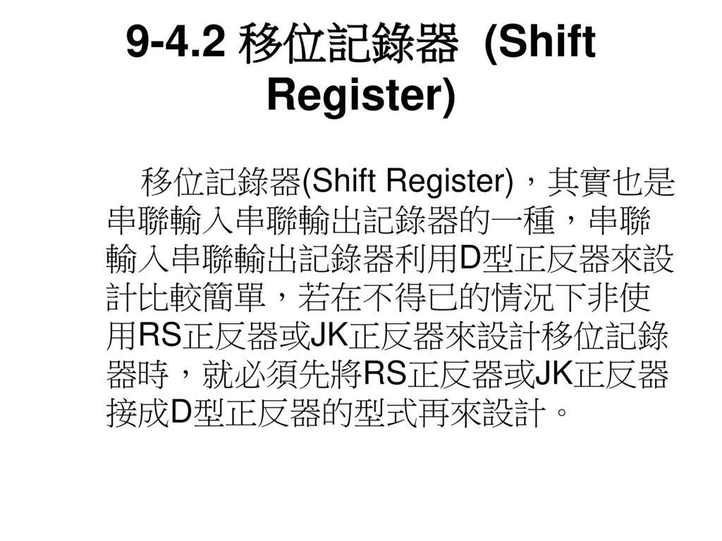 9-4.2 移位記錄器 (Shift Register)