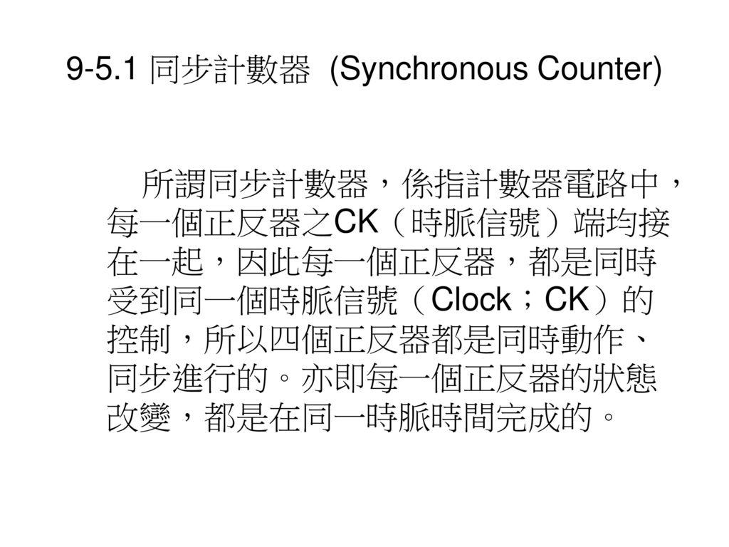 9-5.1 同步計數器 (Synchronous Counter)