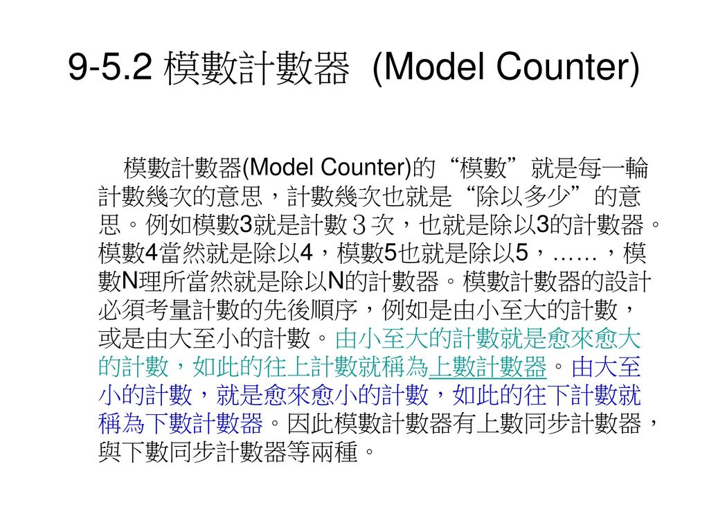 9-5.2 模數計數器 (Model Counter)