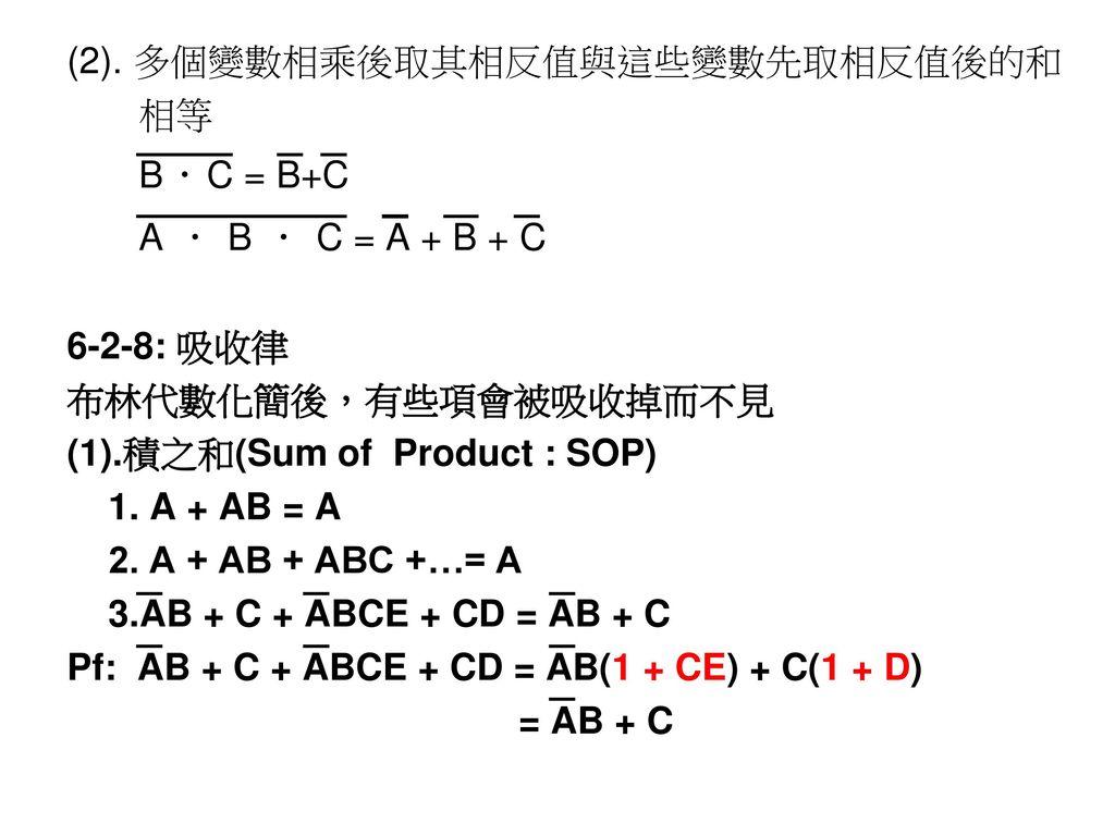 (2). 多個變數相乘後取其相反值與這些變數先取相反值後的和