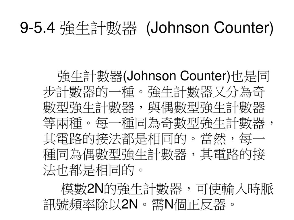 9-5.4 強生計數器 (Johnson Counter)