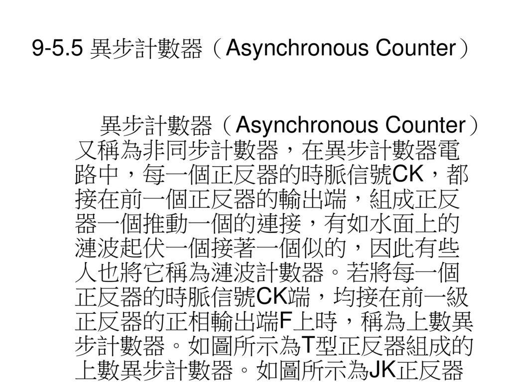 9-5.5 異步計數器(Asynchronous Counter)