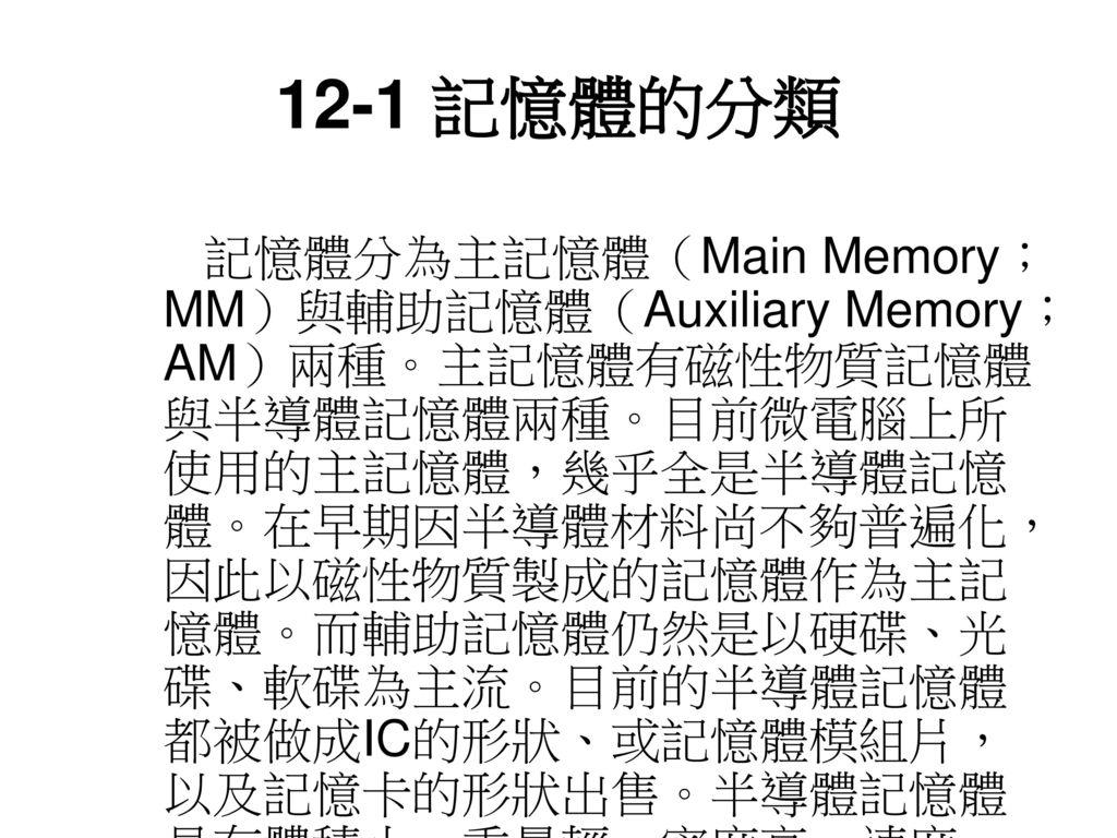 12-1 記憶體的分類