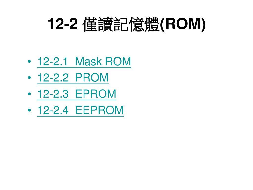 12-2 僅讀記憶體(ROM) 12-2.1 Mask ROM 12-2.2 PROM 12-2.3 EPROM 12-2.4 EEPROM
