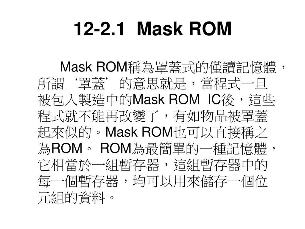 12-2.1 Mask ROM