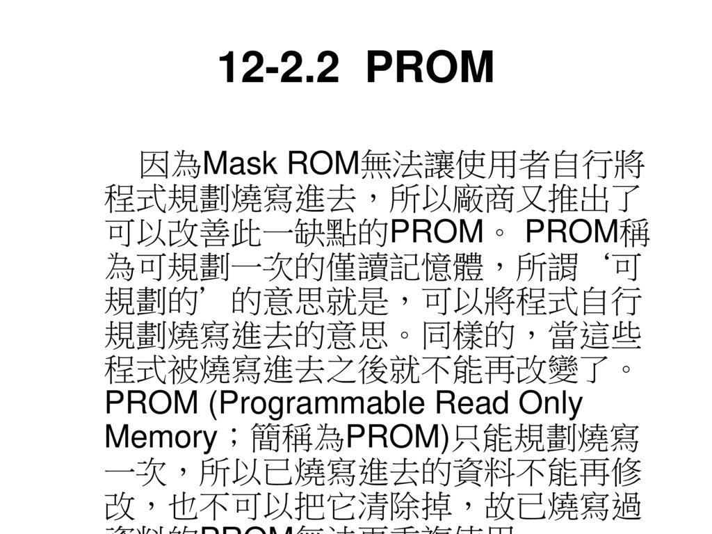 12-2.2 PROM