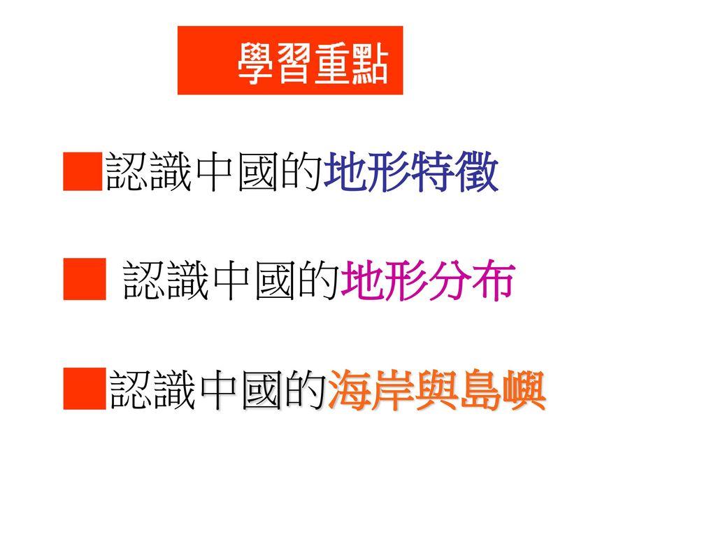 ■認識中國的地形特徵 ■ 認識中國的地形分布 ■認識中國的海岸與島嶼