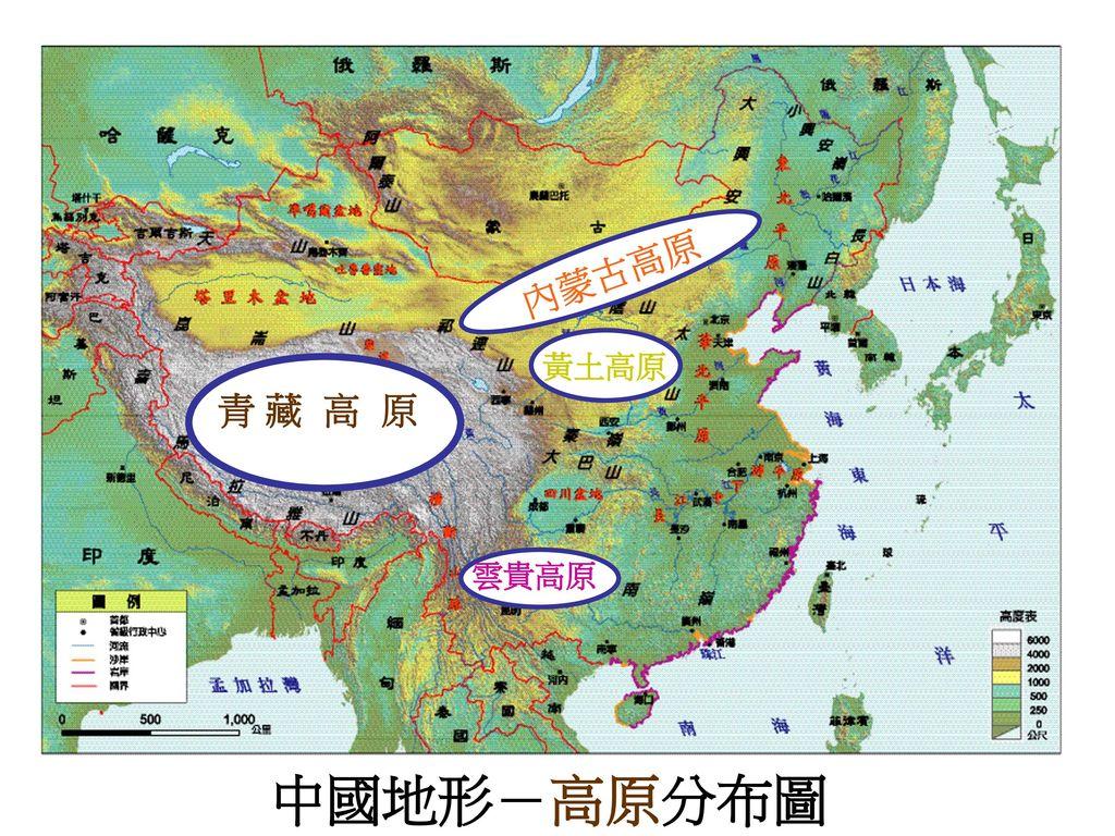 內蒙古高原 黃土高原 青 藏 高 原 雲貴高原 中國地形-高原分布圖