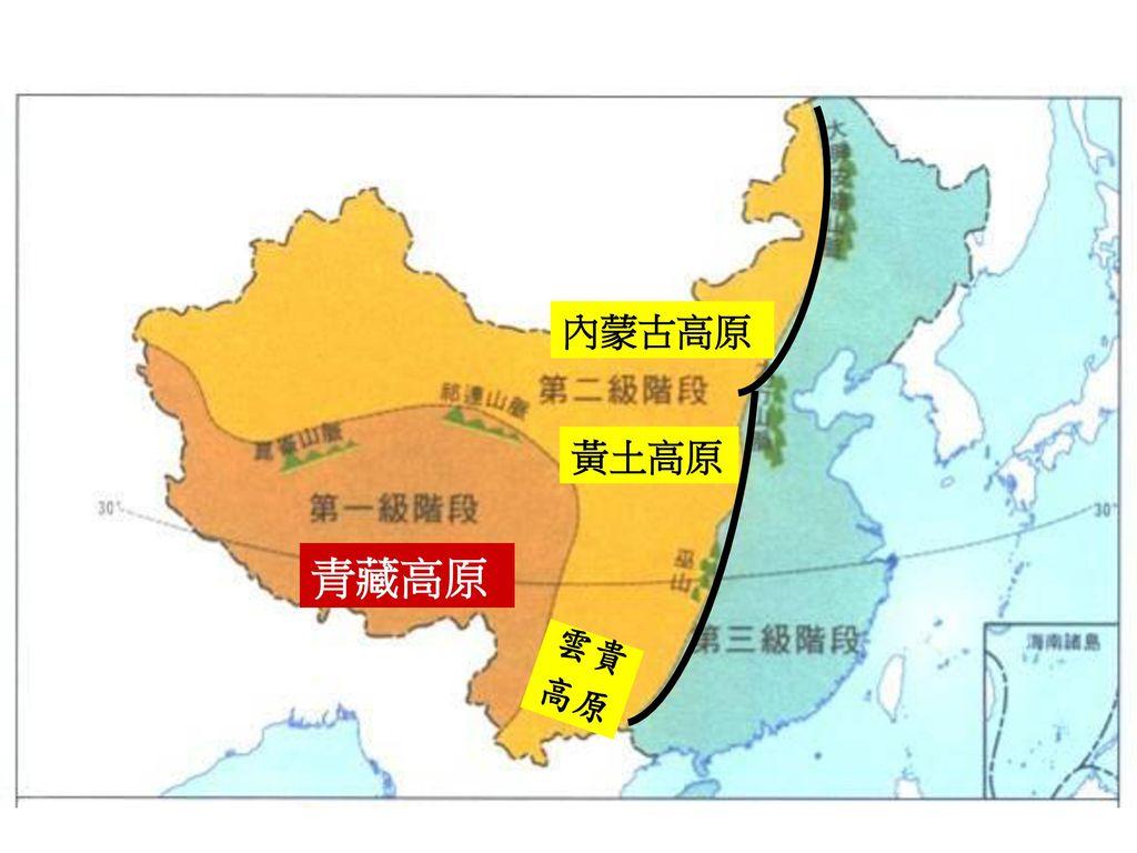 內蒙古高原 黃土高原 青藏高原 雲貴 高原