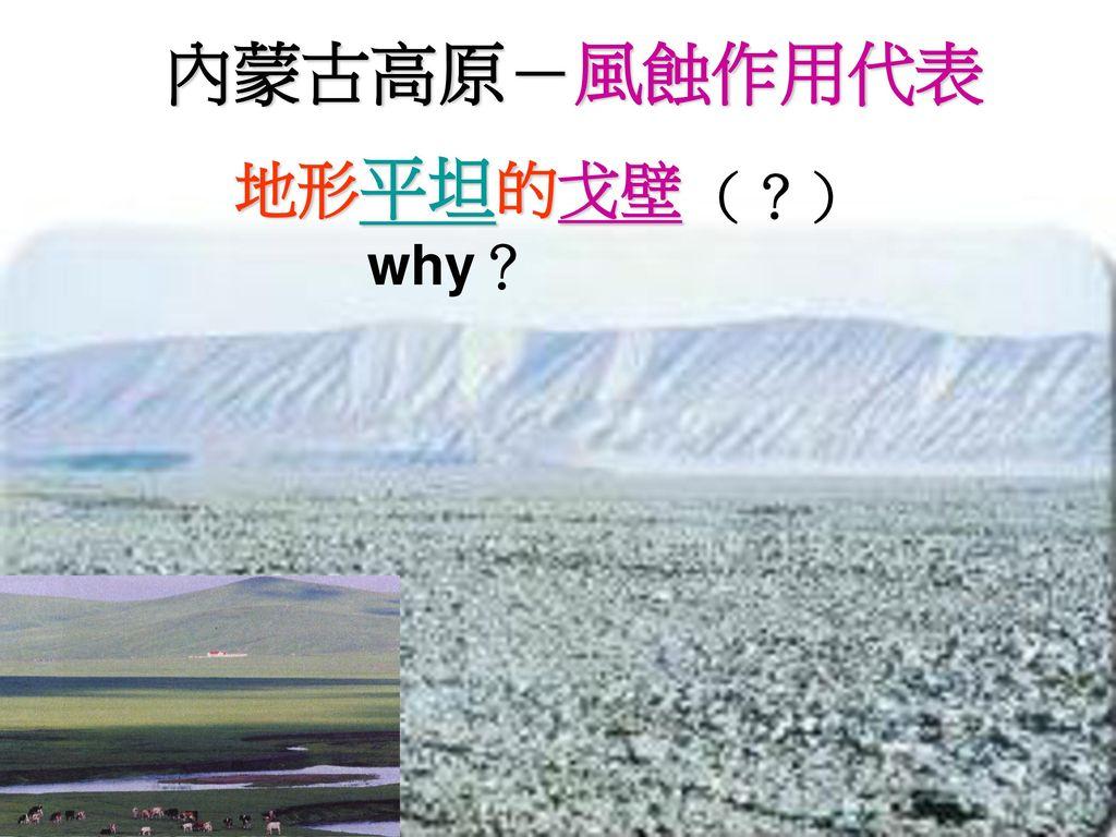 內蒙古高原-風蝕作用代表 地形平坦的戈壁 (?) why?