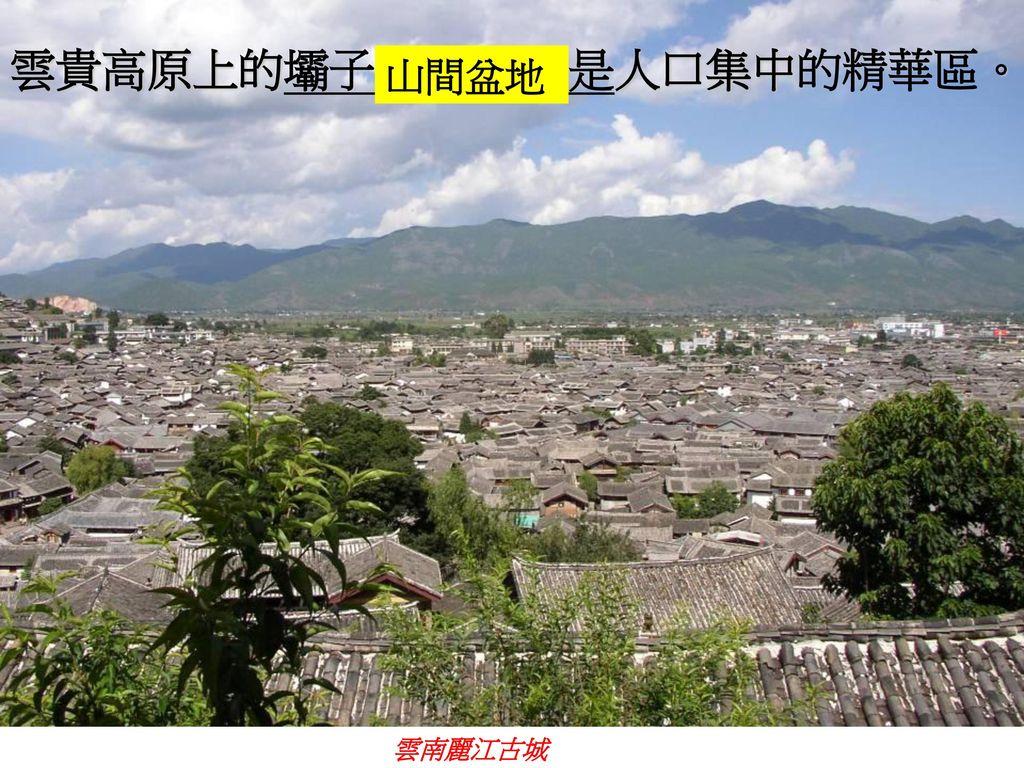 雲貴高原上的壩子( ? )是人口集中的精華區。