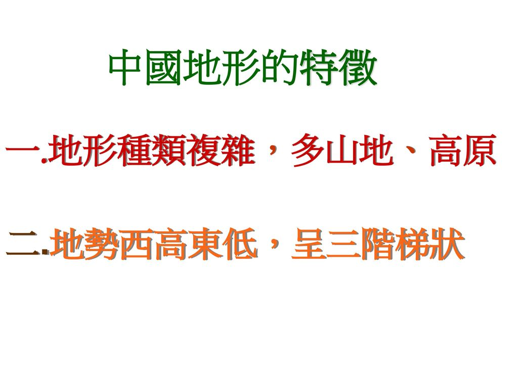 中國地形的特徵 地形種類複雜,多山地、高原 二.地勢西高東低,呈三階梯狀