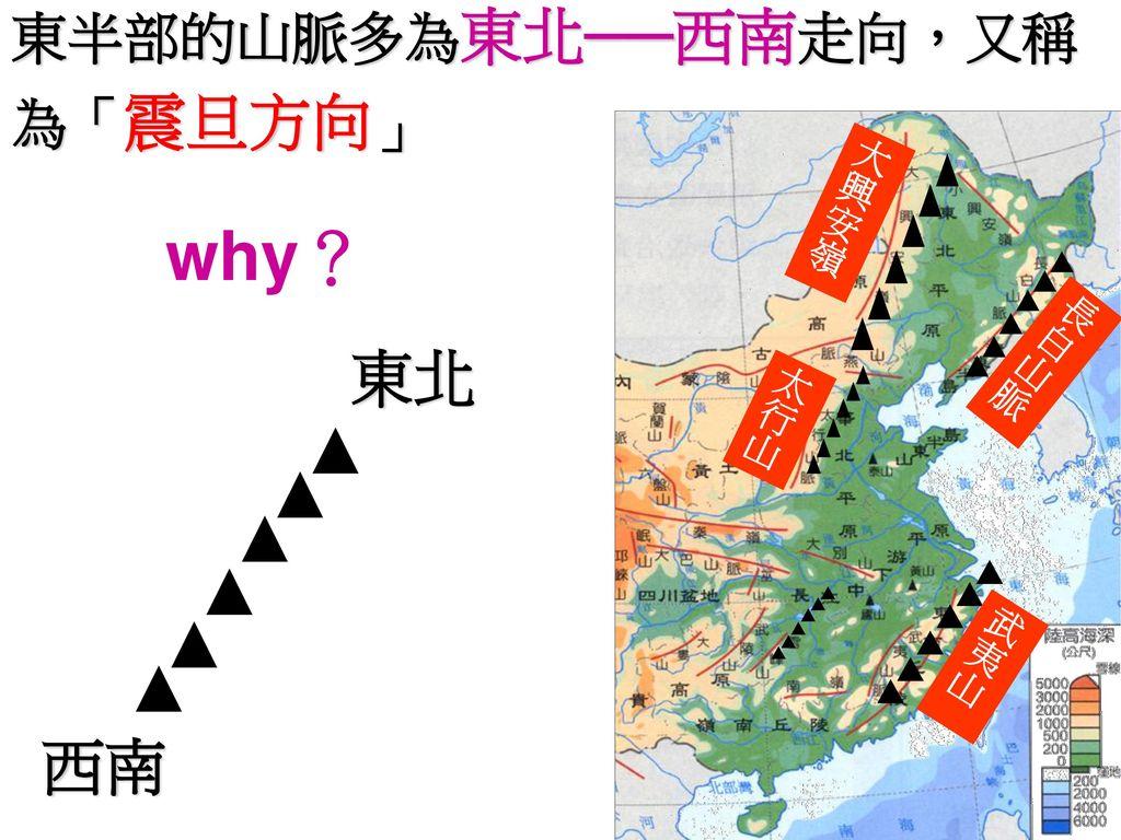 東半部的山脈多為東北──西南走向,又稱為「震旦方向」
