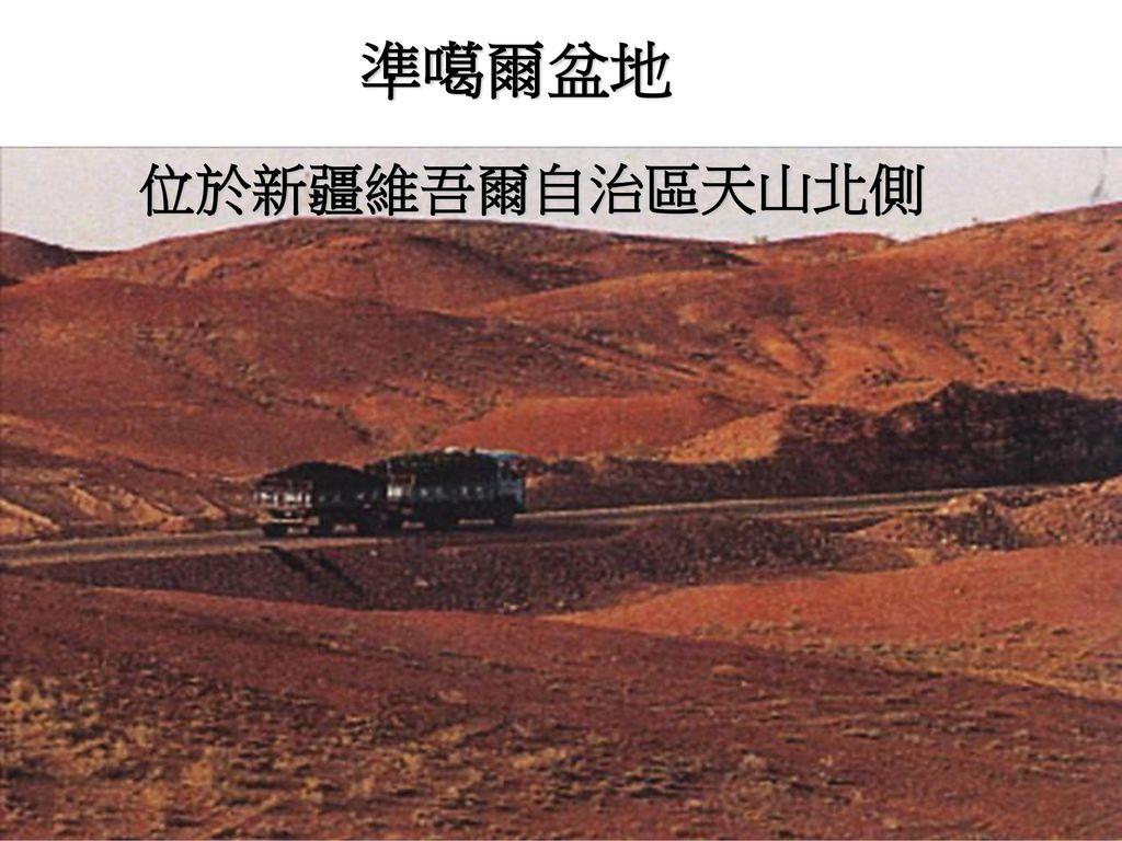 準噶爾盆地 位於新疆維吾爾自治區天山北側