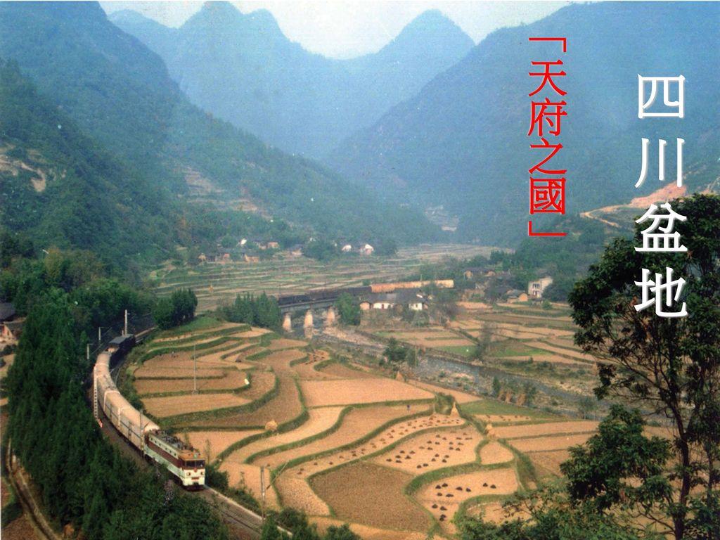 「天府之國」 四川盆地