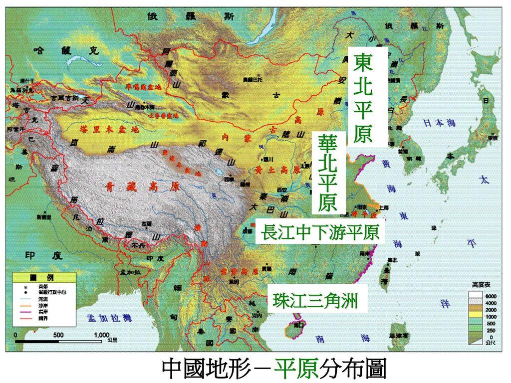 東北平原 華北平原 長江中下游平原 珠江三角洲 中國地形-平原分布圖