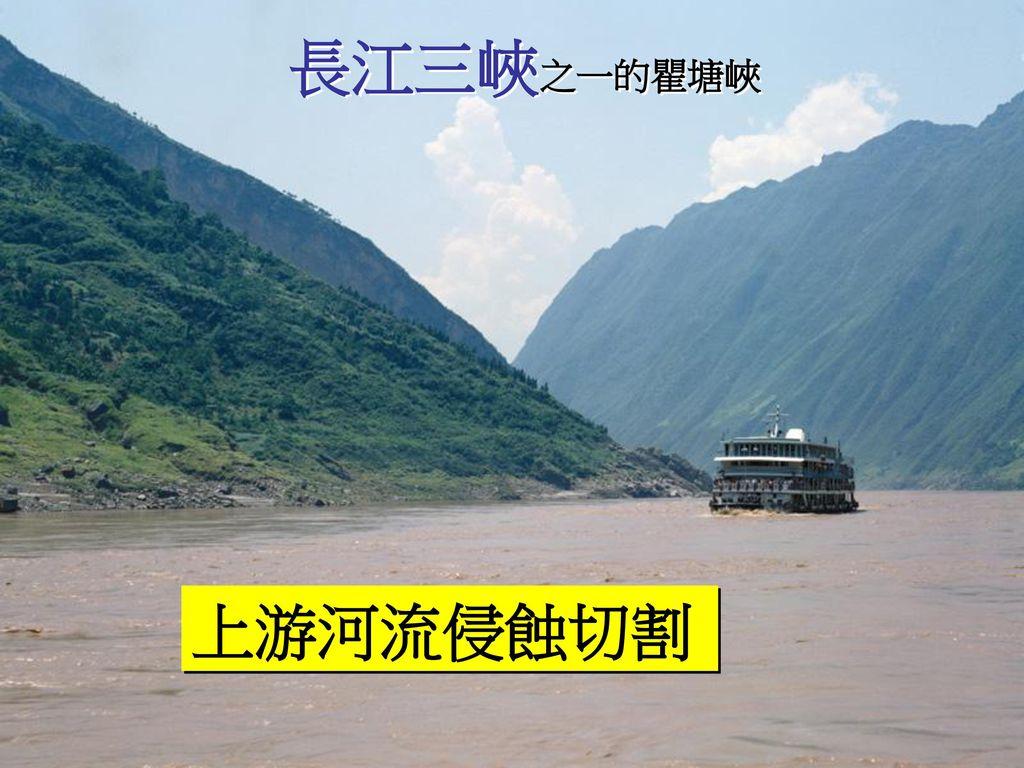 長江三峽之一的瞿塘峽 上游河流侵蝕切割