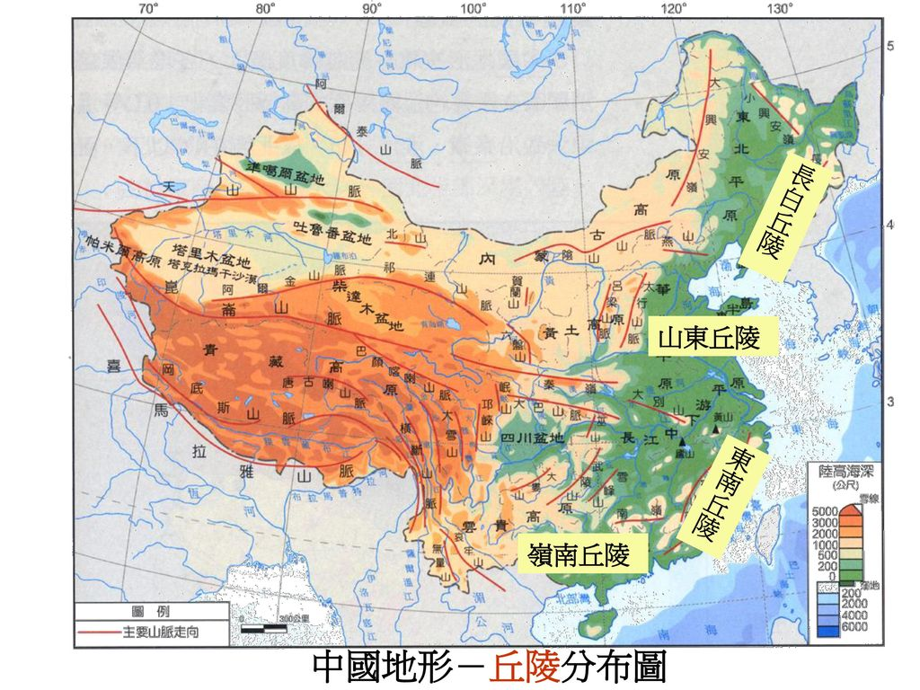 長白丘陵 山東丘陵 東南丘陵 嶺南丘陵 中國地形-丘陵分布圖