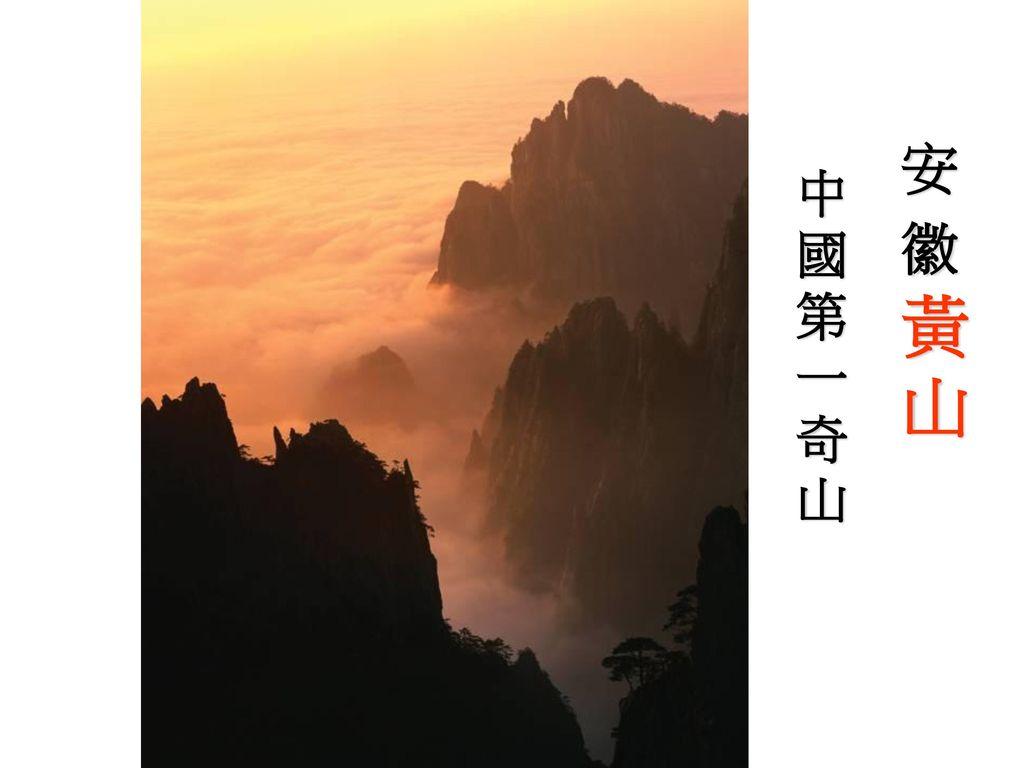 安徽 黃山 中國第一奇山