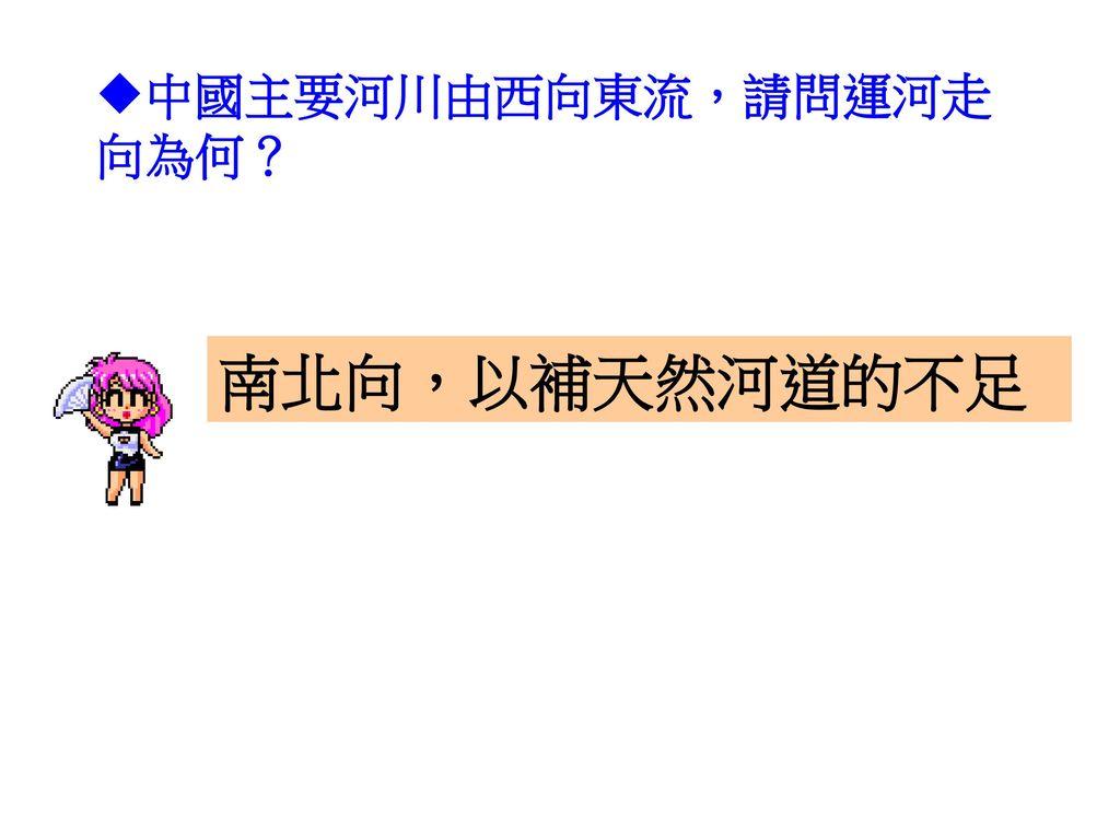 中國主要河川由西向東流,請問運河走向為何?