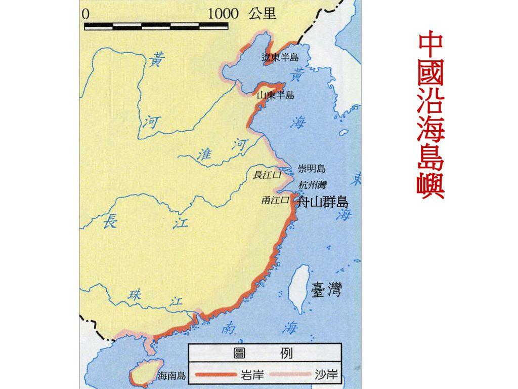 中國沿海島嶼 舟山群島