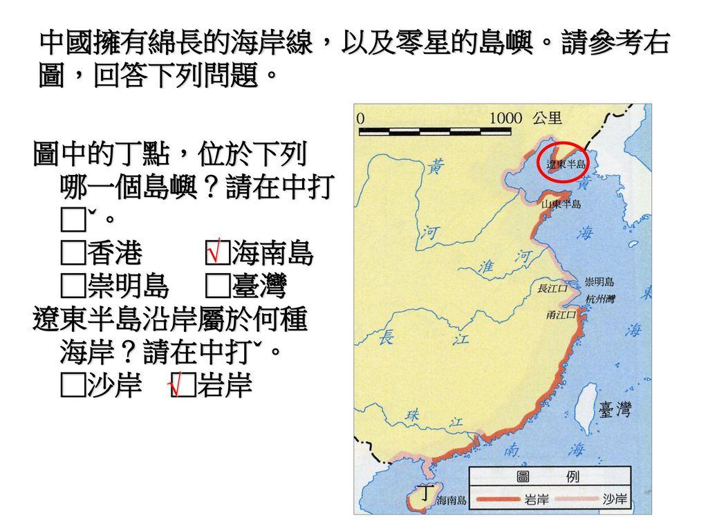 中國擁有綿長的海岸線,以及零星的島嶼。請參考右圖,回答下列問題。