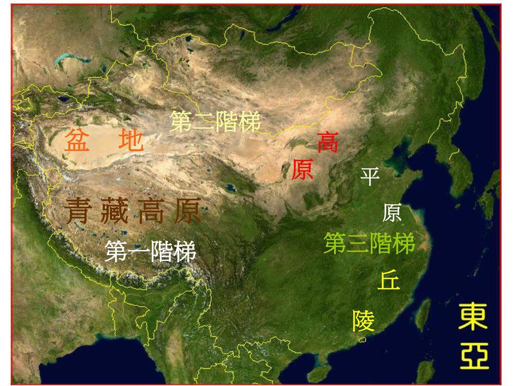 第二階梯 盆 地 高 原 平 原 青 藏 高 原 第三階梯 第一階梯 丘 陵