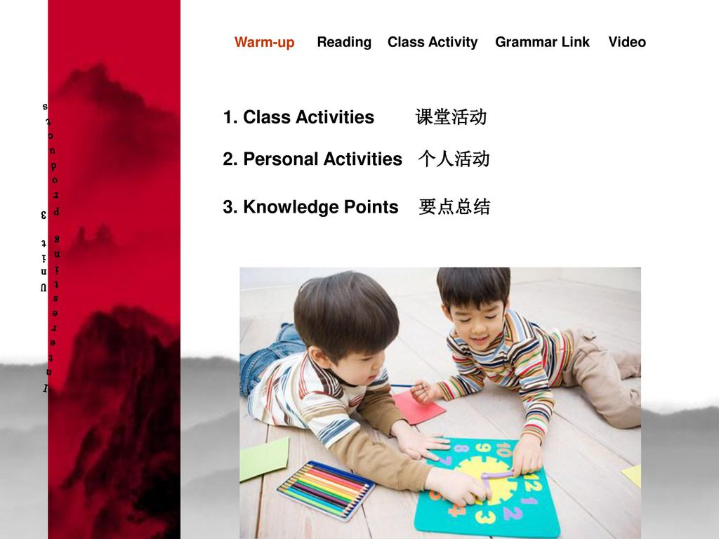 Interesting Products Unit 3 1. Class Activities 课堂活动