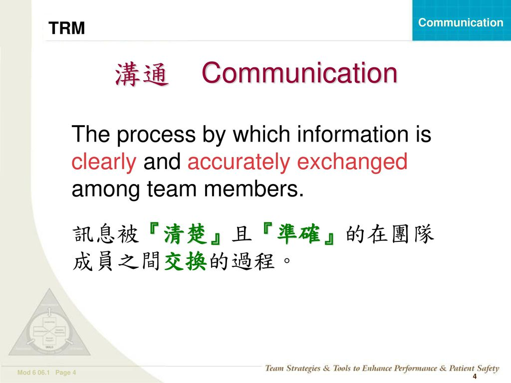 溝通 Communication The process by which information is clearly and accurately exchanged among team members.
