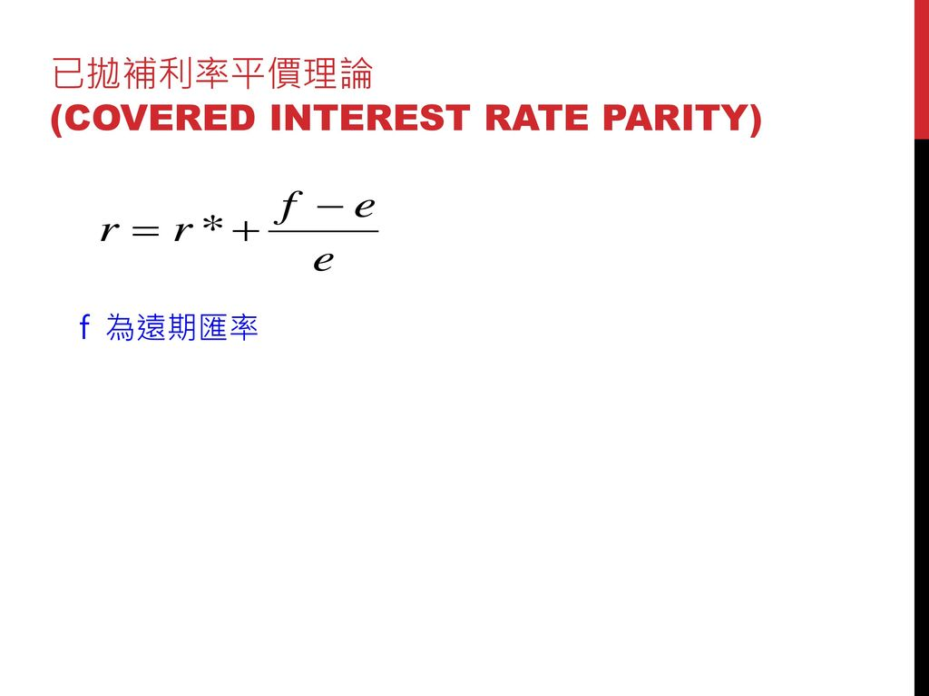 已拋補利率平價理論 (COVERED INTEREST RATE PARITY)