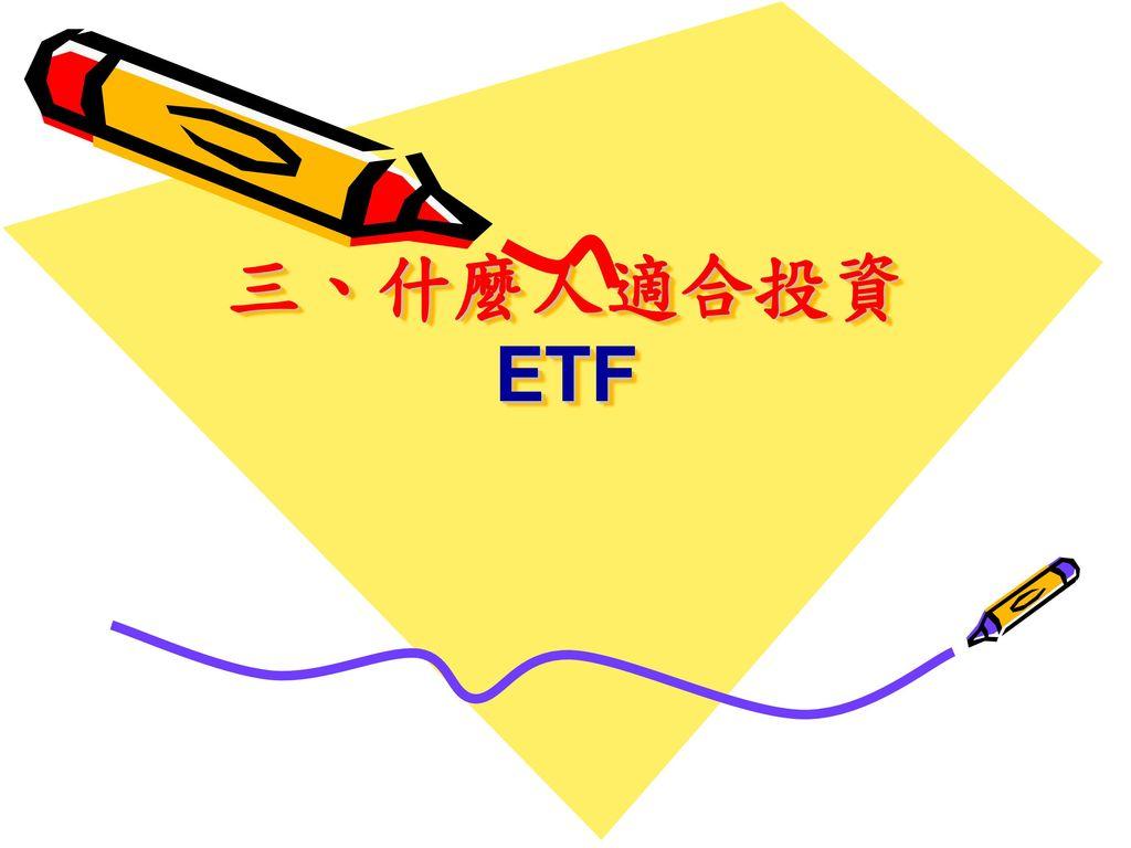 三、什麼人適合投資ETF