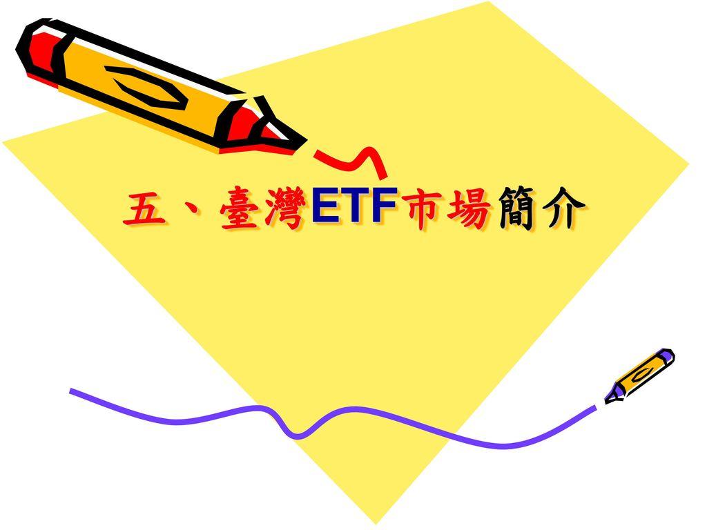 五、臺灣ETF市場簡介