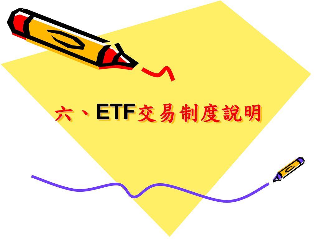 六、ETF交易制度說明 32