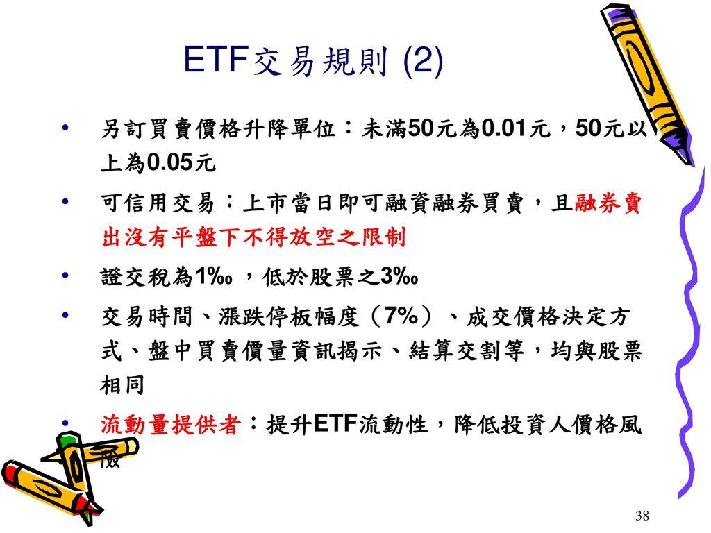 ETF交易規則 (2) 另訂買賣價格升降單位:未滿50元為0.01元,50元以上為0.05元
