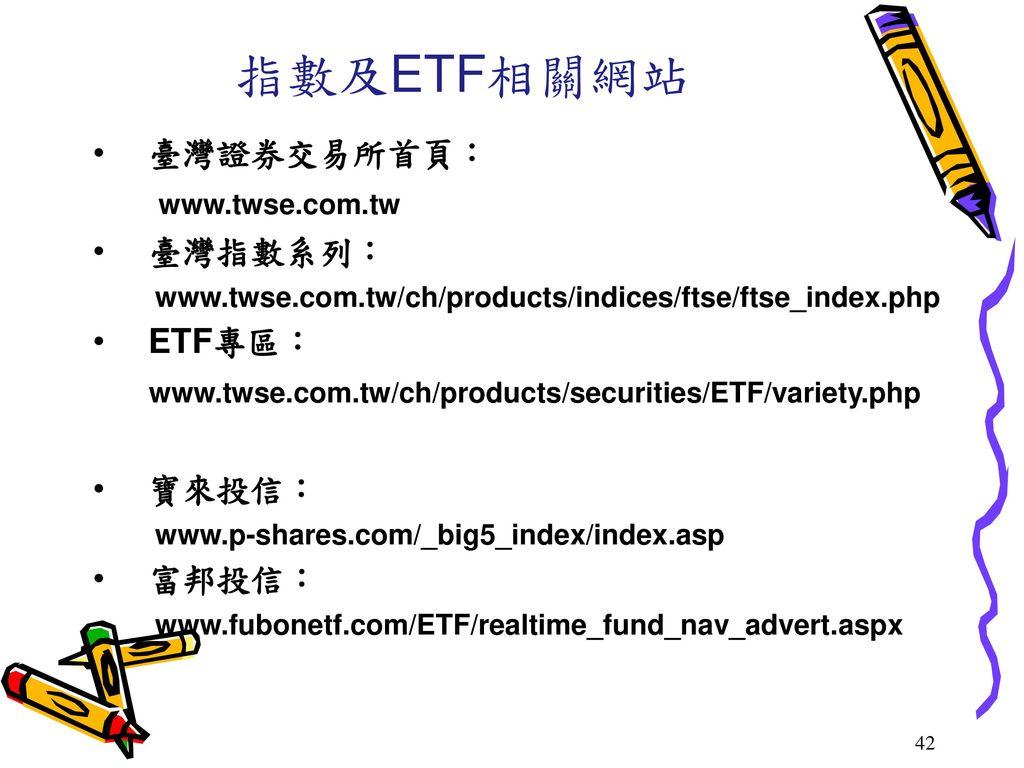 指數及ETF相關網站 臺灣證券交易所首頁: www.twse.com.tw 臺灣指數系列: ETF專區: