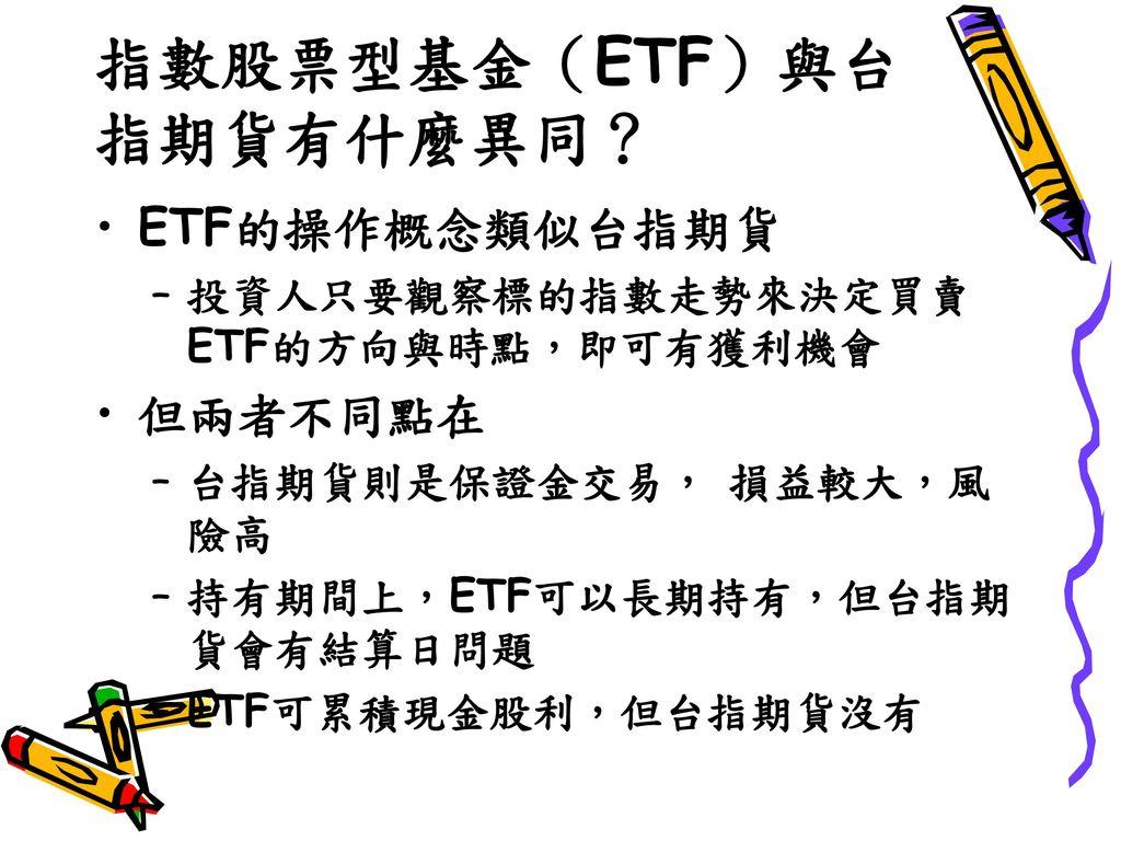 指數股票型基金(ETF)與台指期貨有什麼異同?