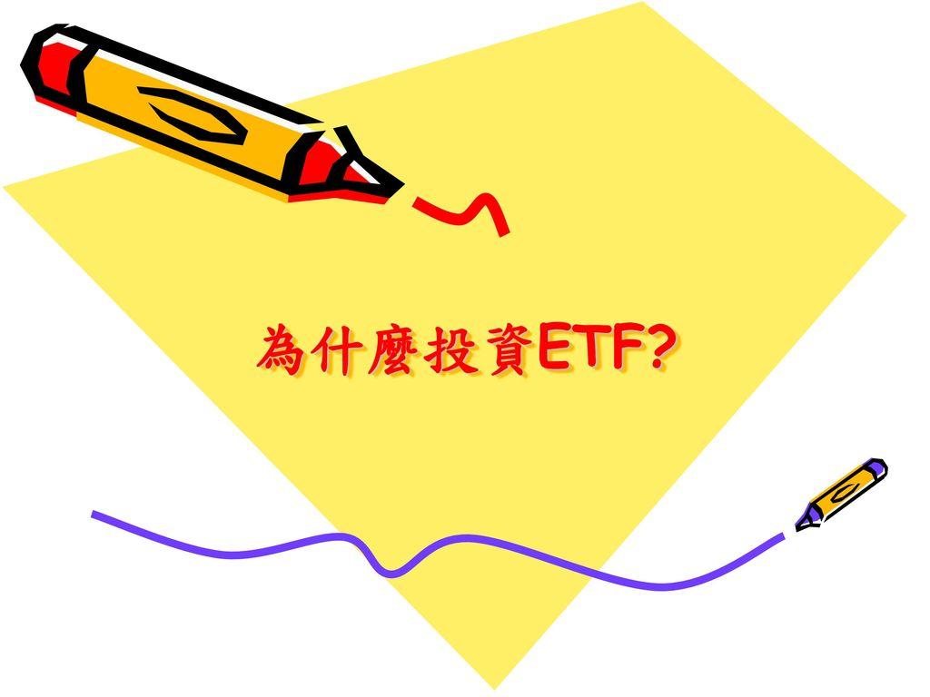 為什麼投資ETF