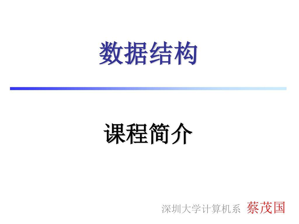数据结构 课程简介 深圳大学计算机系 蔡茂国
