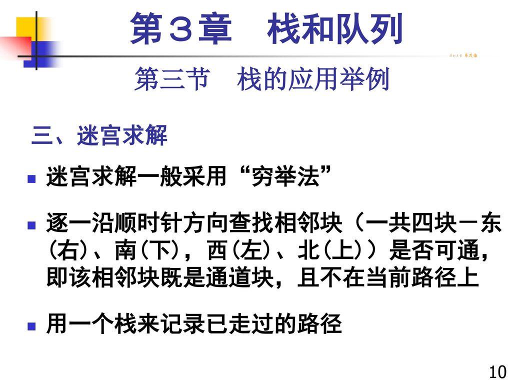 第3章 栈和队列 第三节 栈的应用举例 三、迷宫求解 迷宫求解一般采用 穷举法