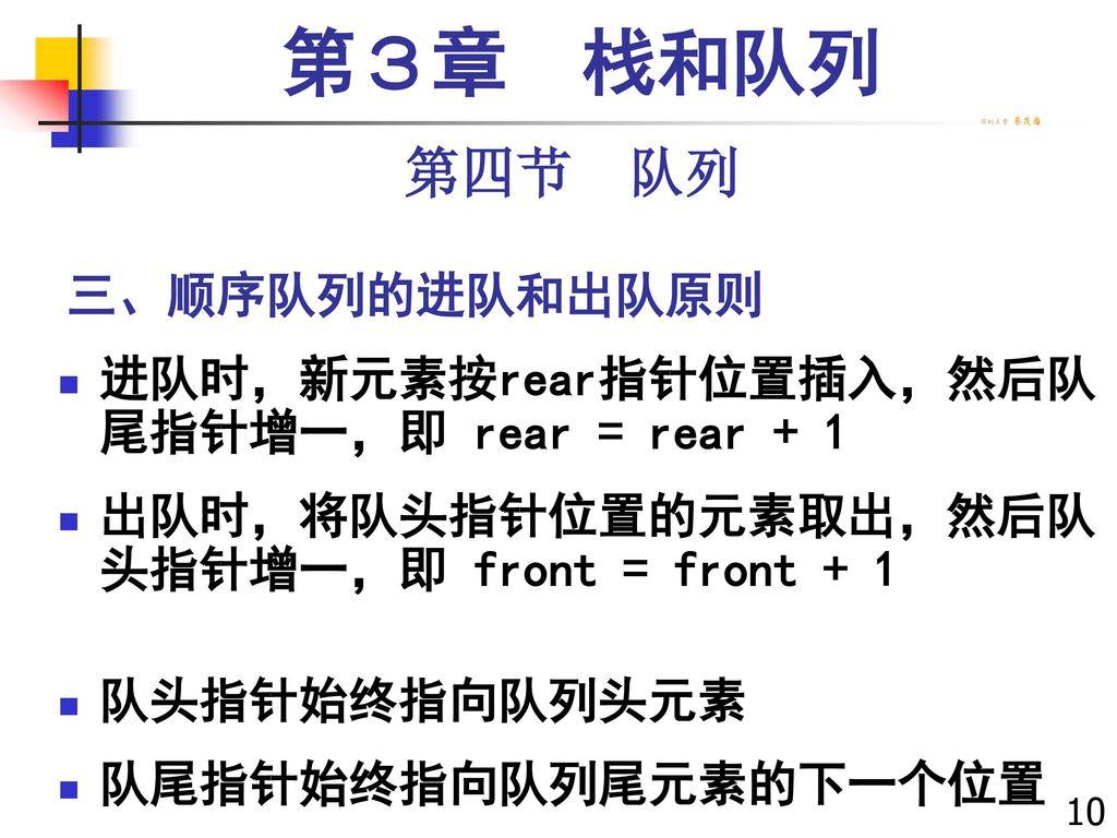第3章 栈和队列 第四节 队列 三、顺序队列的进队和出队原则