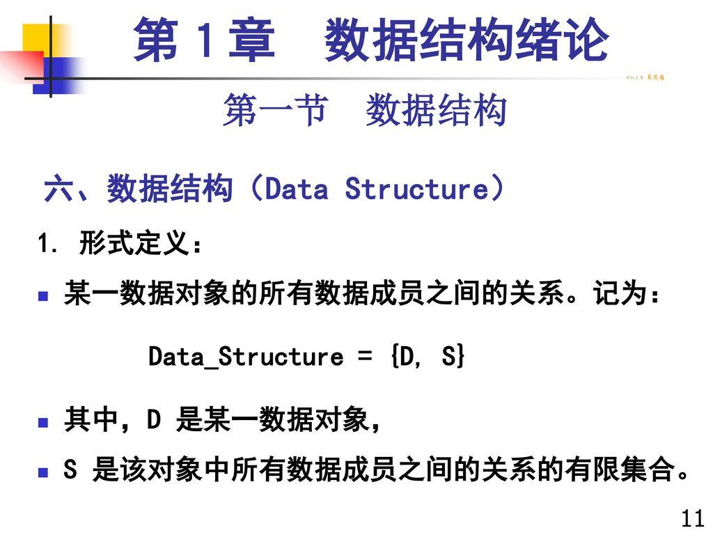 六、数据结构(Data Structure)
